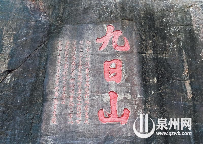 """现今西峰岩壁上的""""九日山""""三字为清代武状元马负书题书"""